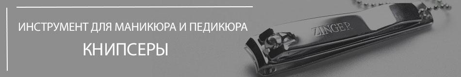 Книпсери